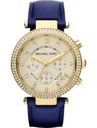 Наручные часы Michael Kors MK2280, стоимость: 12230 руб.