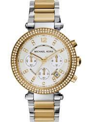 Наручные часы Michael Kors MK5626, стоимость: 15700 руб.