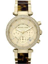 Наручные часы Michael Kors MK5688, стоимость: 15650 руб.