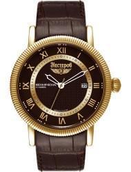 Наручные часы Нестеров H0062A12-13BR, стоимость: 12500 руб.