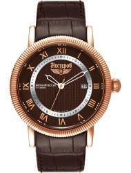 Наручные часы Нестеров H0062A52-13BR, стоимость: 17500 руб.