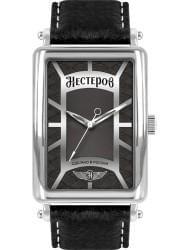 Наручные часы Нестеров H0264A02-00G, стоимость: 5310 руб.