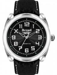 Наручные часы Нестеров H0266A02-02E, стоимость: 10490 руб.