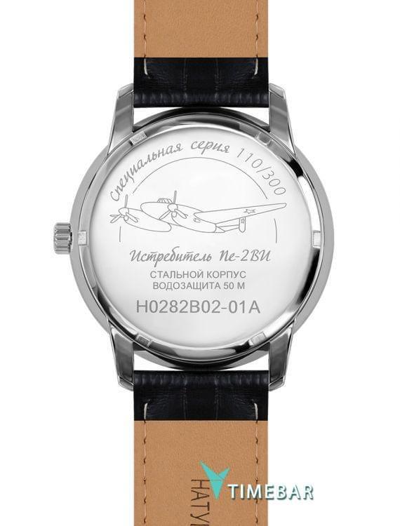 Наручные часы Нестеров H0282B02-01A, стоимость: 8750 руб.. Фото №3.