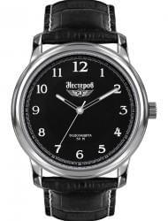 Наручные часы Нестеров H0282B02-01E, стоимость: 5450 руб.