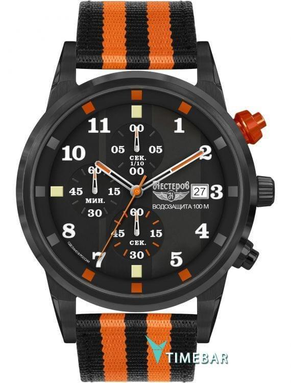 Наручные часы Нестеров H058932-175EOR, стоимость: 7090 руб.