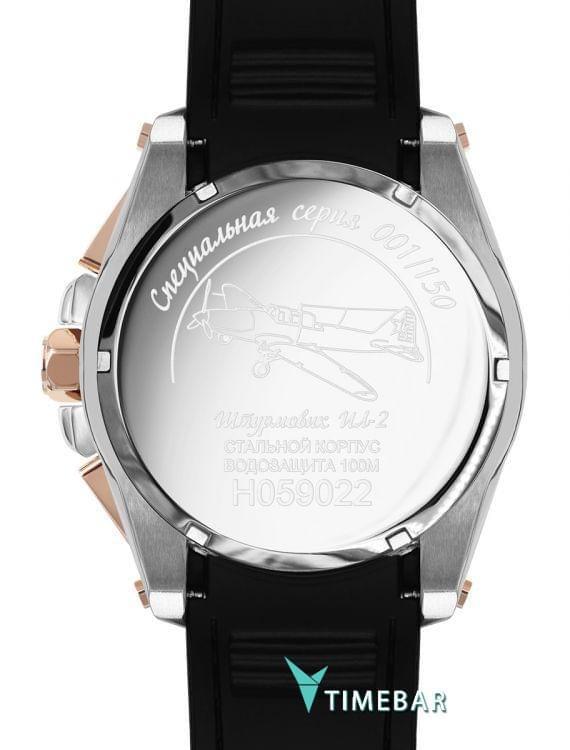 Наручные часы Нестеров H059022-187H, стоимость: 17990 руб.. Фото №3.