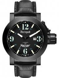 Наручные часы Нестеров H0957A32-05EB, стоимость: 6990 руб.