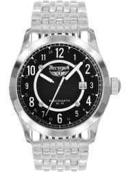 Наручные часы Нестеров H095902-75E, стоимость: 3290 руб.
