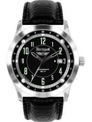 Наручные часы Нестеров H0959C02-05EN, стоимость: 4330 руб.