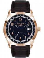 Часы Нестеров H0959F52-15B, стоимость: 7200 руб.