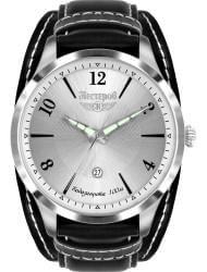 Наручные часы Нестеров H0983A02-04A, стоимость: 7340 руб.