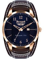 Наручные часы Нестеров H0983A52-15B, стоимость: 6640 руб.