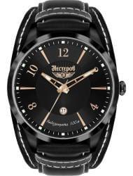 Часы Нестеров H0983C32-04ERG, стоимость: 6850 руб.