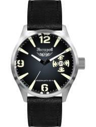 Наручные часы Нестеров H098702-05E, стоимость: 5240 руб.