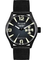 Наручные часы Нестеров H098732-05E, стоимость: 4140 руб.