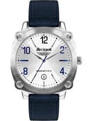 Наручные часы Нестеров H098802-175SA, стоимость: 4490 руб.