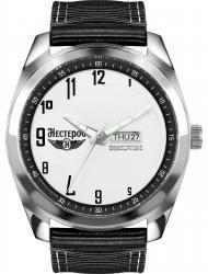 Наручные часы Нестеров H118502-175A, стоимость: 5520 руб.