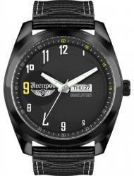 Наручные часы Нестеров H118532-175Y, стоимость: 5870 руб.