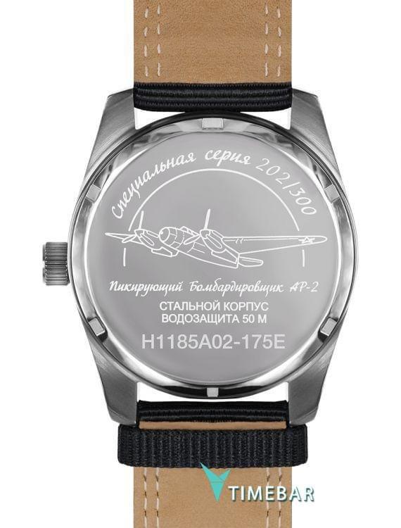 Наручные часы Нестеров H1185A02-175E, стоимость: 7800 руб.. Фото №3.