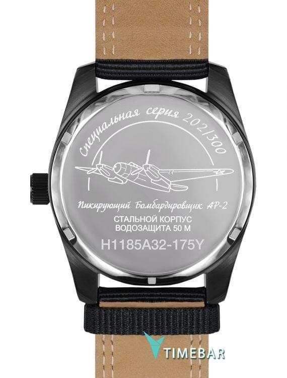 Наручные часы Нестеров H1185A32-175Y, стоимость: 8300 руб.. Фото №3.