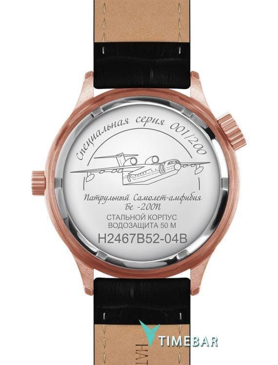 Наручные часы Нестеров H2467B52-04B, стоимость: 8990 руб.. Фото №3.