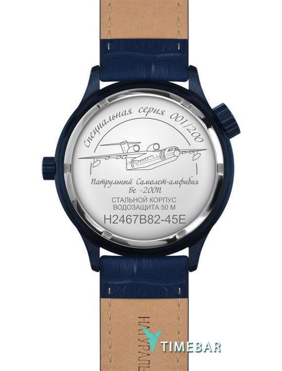 Наручные часы Нестеров H2467B82-45E, стоимость: 10720 руб.. Фото №3.