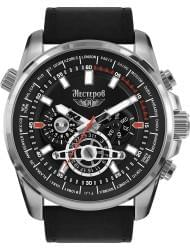 Наручные часы Нестеров H249102-132E, стоимость: 12310 руб.