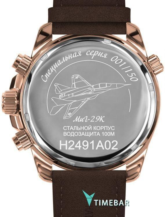 Часы Нестеров H2491A52-132H, стоимость: 16800 руб.. Фото №3.