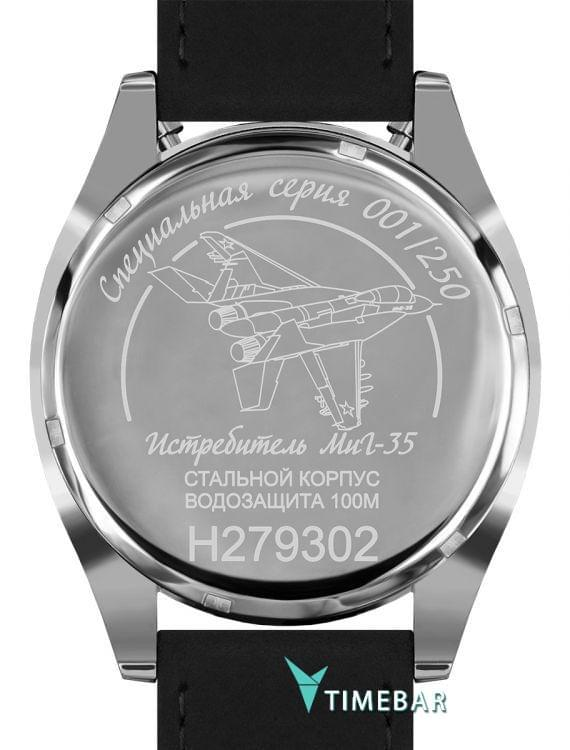Часы Нестеров H279302-05E, стоимость: 12100 руб.. Фото №3.