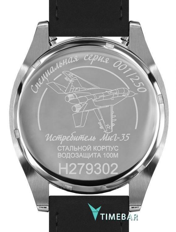 Часы Нестеров H279302-05G, стоимость: 15400 руб.. Фото №3.