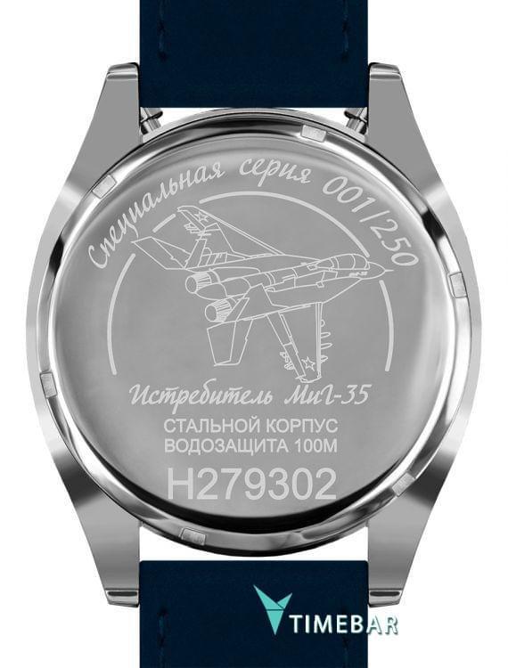 Часы Нестеров H279302-105B, стоимость: 15470 руб.. Фото №3.